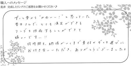 21091902木目金の結婚指輪_U003.jpg