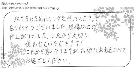 21092001木目金の結婚指輪_H004.jpg