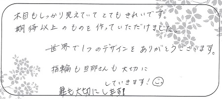 21092001木目金の結婚指輪_B004.jpg