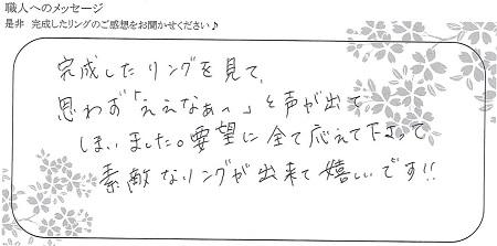 21092001木目金の結婚指輪_C005.jpg