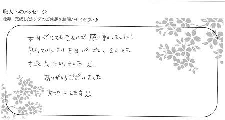 21092001木目金の結婚指輪_U005.jpg