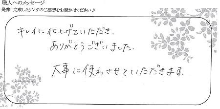 21092001木目金の結婚指輪_LH002.jpg