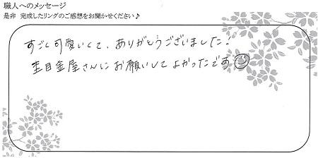 21092002木目金の結婚指輪_LH004.jpg