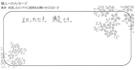 21092002木目金の結婚指輪_K004.jpg