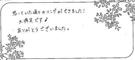 21092301木目金の結婚指輪_C004.jpg