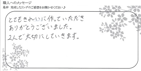21092301木目金の結婚指輪_E005.jpg