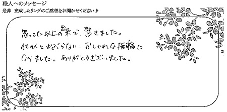 21092301木目金の結婚指輪_H004.jpg