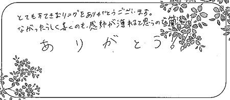 21092302木目金の結婚指輪_C004.jpg