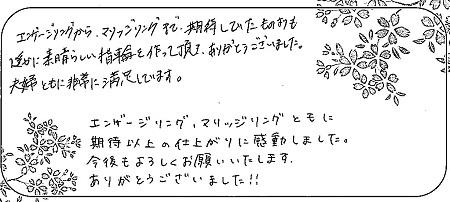 21092303木目金の結婚指輪_C004.jpg