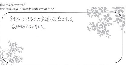 21092401木目金の婚約指輪_K004.jpg