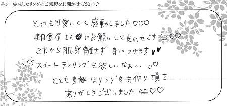 21092401木目金の結婚指輪_LH004.jpg