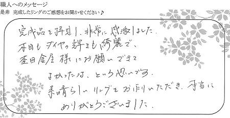 21092501木目金の婚約指輪_E002.jpg