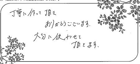 21092501木目金の結婚指輪_C004.jpg