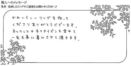 21092501木目金の結婚指輪_H005.jpg