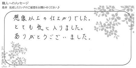 21092501木目金の結婚指輪_Y005.jpg