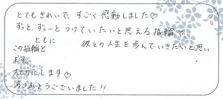 21092501木目金の結婚指輪_s005.jpg
