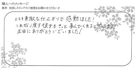 21092502木目金の婚約指輪_Y005.jpg