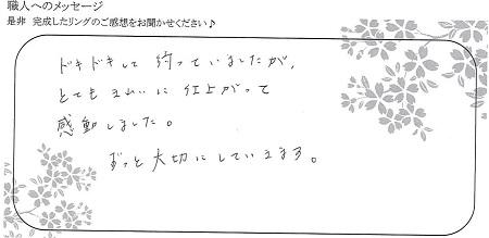 21092502木目金の結婚指輪_C004.jpg