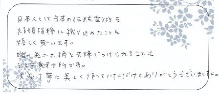 21092502木目金の結婚指輪_S005.jpg
