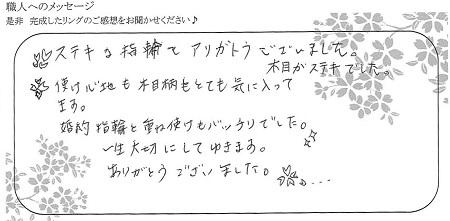 21092503木目金の結婚指輪_Y005.jpg