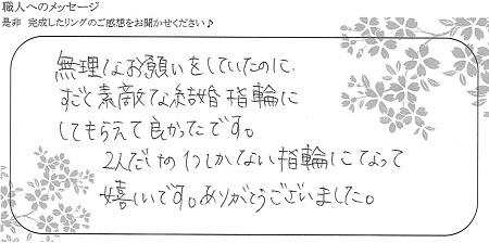 21092602木目金の結婚指輪_C004.jpg