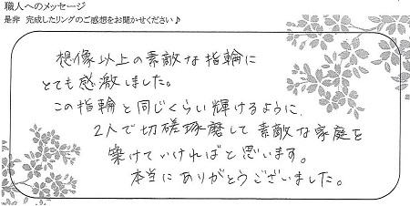21092602木目金の結婚指輪_Y005.jpg