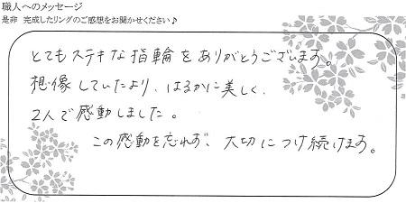 21092701木目金の結婚指輪_C005.jpg