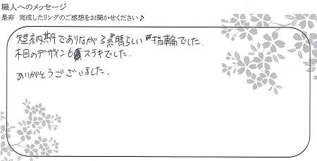 21092801木目金の結婚指輪_E004.jpg
