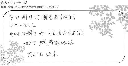 21093001木目金の婚約指輪_E002.jpg