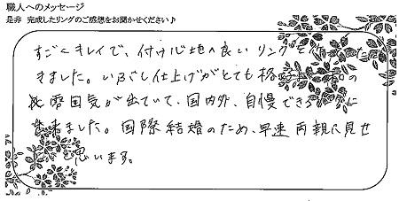 21100201木目金の結婚指輪_D005.jpg