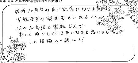 21100202木目金の記念リング₋WK005.jpg