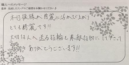 21100301木目金の婚約指輪_OM003.jpg