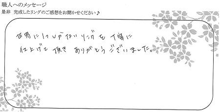 21100301木目金の結婚指輪_E004.jpg