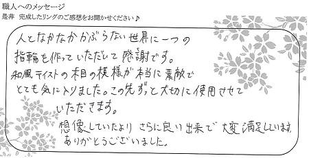 21100302木目金の結婚指輪_E005.jpg