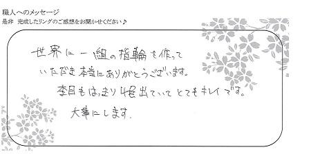 21100401木目金の結婚指輪_K005.jpg