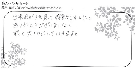 21100501木目金の婚約指輪_VC003.jpg