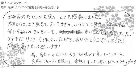 21100802木目金の結婚指輪_U005.jpg