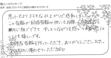 21100802木目金の結婚指輪_U006.jpg