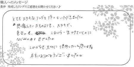 21100901木目金の結婚指輪_E004.jpg