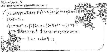 21100902木目金の婚約・結婚指輪_Y005.jpg