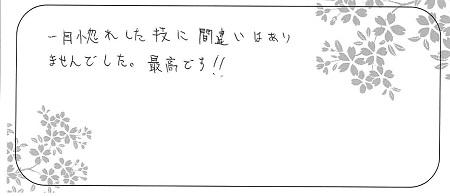 21101001木目金の婚約・結婚指輪_A005.jpg