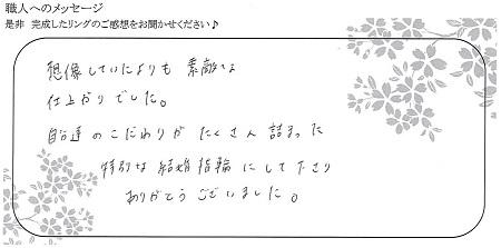 21101001木目金の結婚指輪_ LH005.jpg