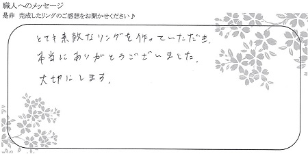 21101001木目金の結婚指輪_C005.jpg