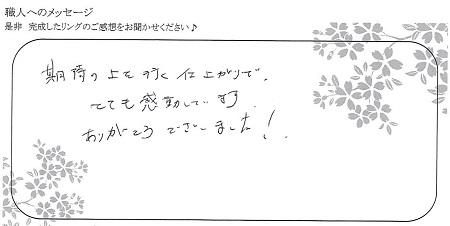 21101001木目金の結婚指輪_Y004.jpg