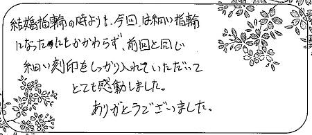 21101002木目金の記念リング_C002.jpg