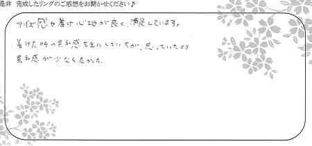 21101003木目金の結婚指輪_K005.jpg