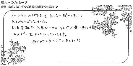 21101101木目金の結婚指輪_H005.jpg