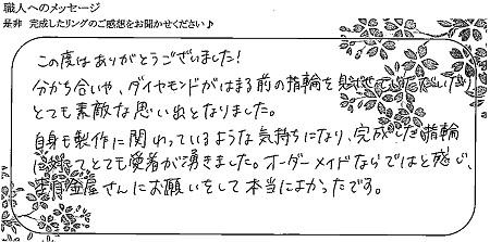 21101201木目金の婚約・結婚指輪_Y005.jpg