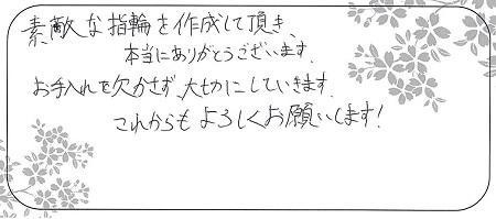 21101604木目金の結婚指輪_Q005.jpg