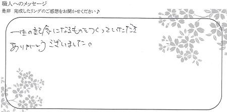 21101701木目金の結婚指輪_C004.jpg